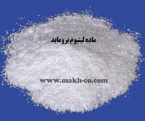 ماده لیتیوم بروماید چیلر جذبی
