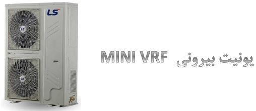 LS Mini VRF